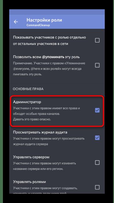 Предоставление боту прав администратора при его настройке на сервере в мобильном приложении Discord
