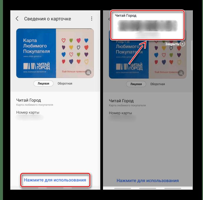Применение карты лояльности в Samsung Pay