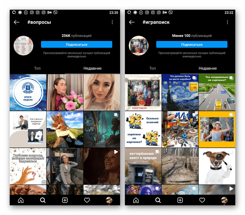 Пример игровых публикаций в мобильном приложении Instagram