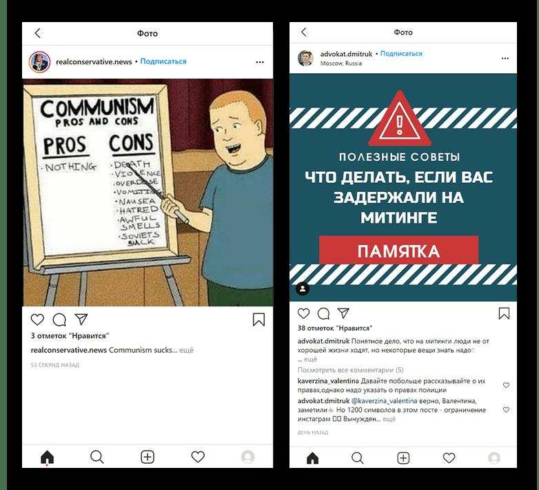 Пример интересных публикаций для поднятия активности в Instagram