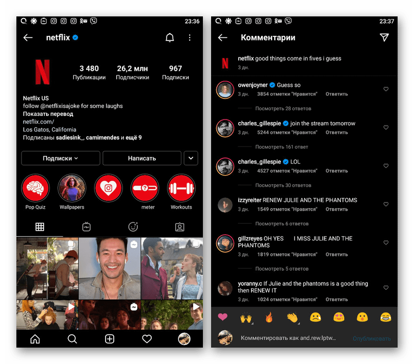 Пример комментариев под записью популярного пользователя в приложении Instagram