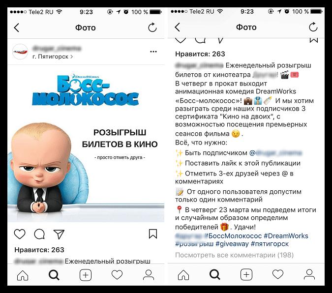 Пример конкурсной публикации в мобильном приложении Instagram