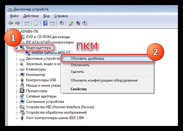 Пример обновления видеодрайверов через диспетчер устройств на ПК