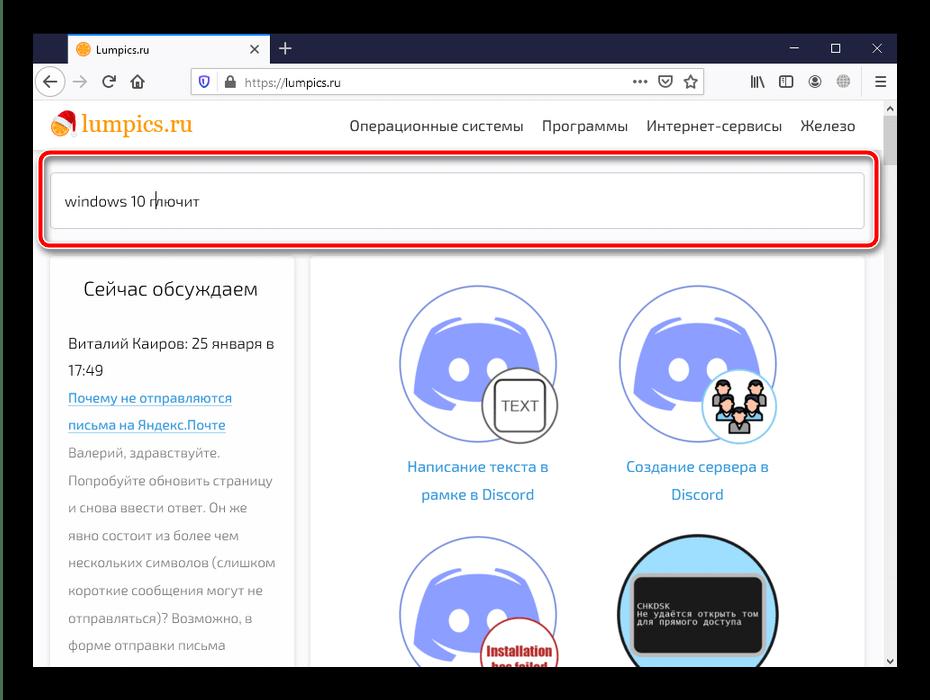 Пример поиска страницы для устранения ошибки 404 в браузере