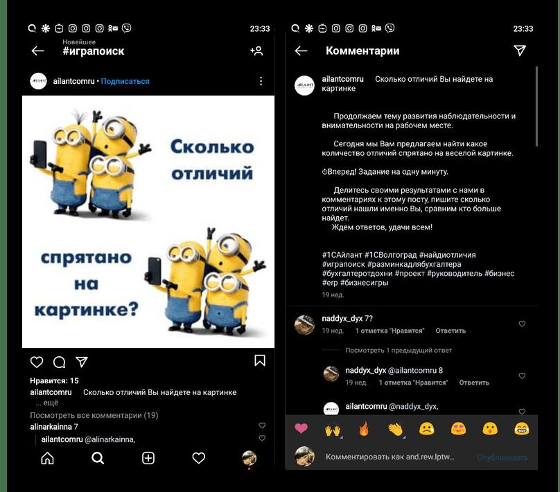 Пример публикации с ответами в комментариях в приложении Instagram