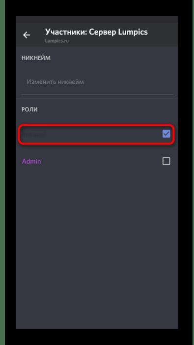 Присвоение участнику невидимого ника в мобильном приложении Discord