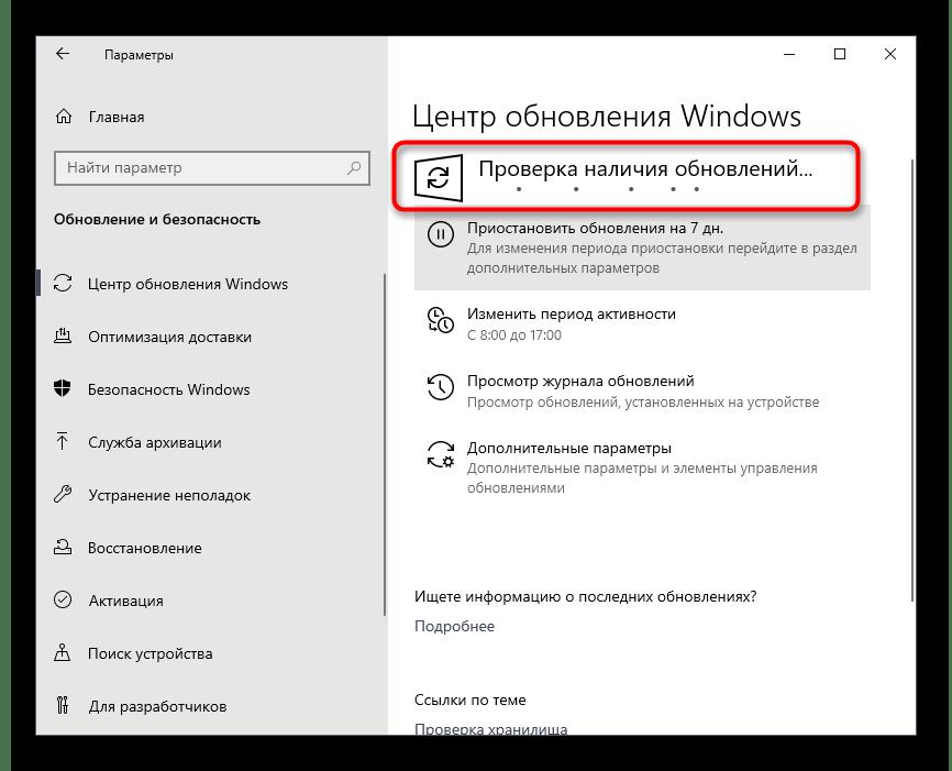 Процесс проверки последних обновлений для решения проблем с запуском Discord на компьютере