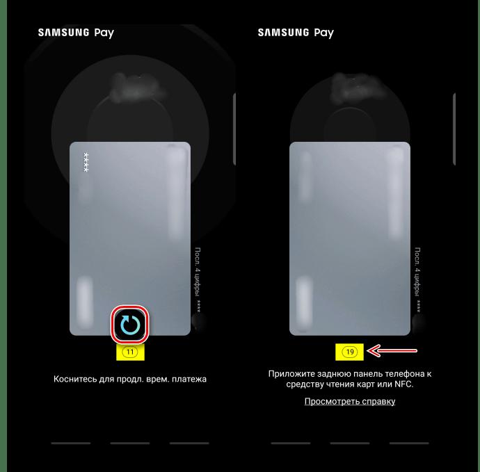 Продление периода оплаты банковской картой с помощью Samsung Pay