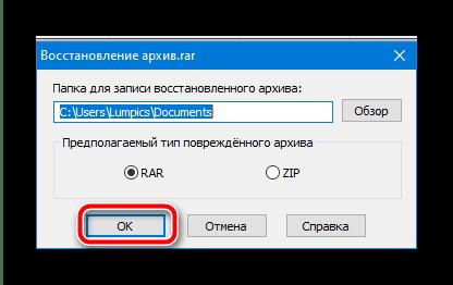Произвести исправление архива в WinRAR для устранения ошибки контрольной суммы сжатой ZIP-папки