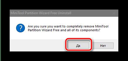 Произвести удаление программы для устранения ошибки «Не удаётся открыть том для прямого доступа» в CHKDSK