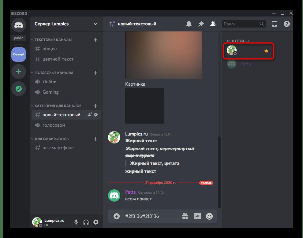 Просмотр невидимого ника после изменения цвета роли в Discord на компьютере