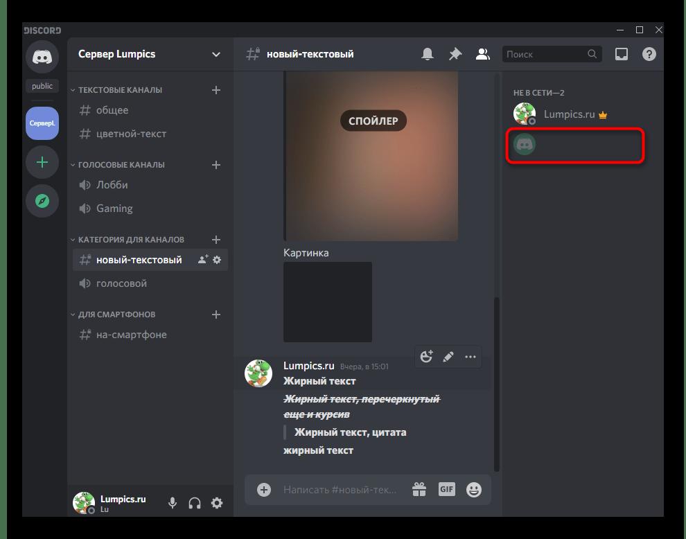 Просмотр отображения невидимого ника в списке участников сервера в Discord на компьютере