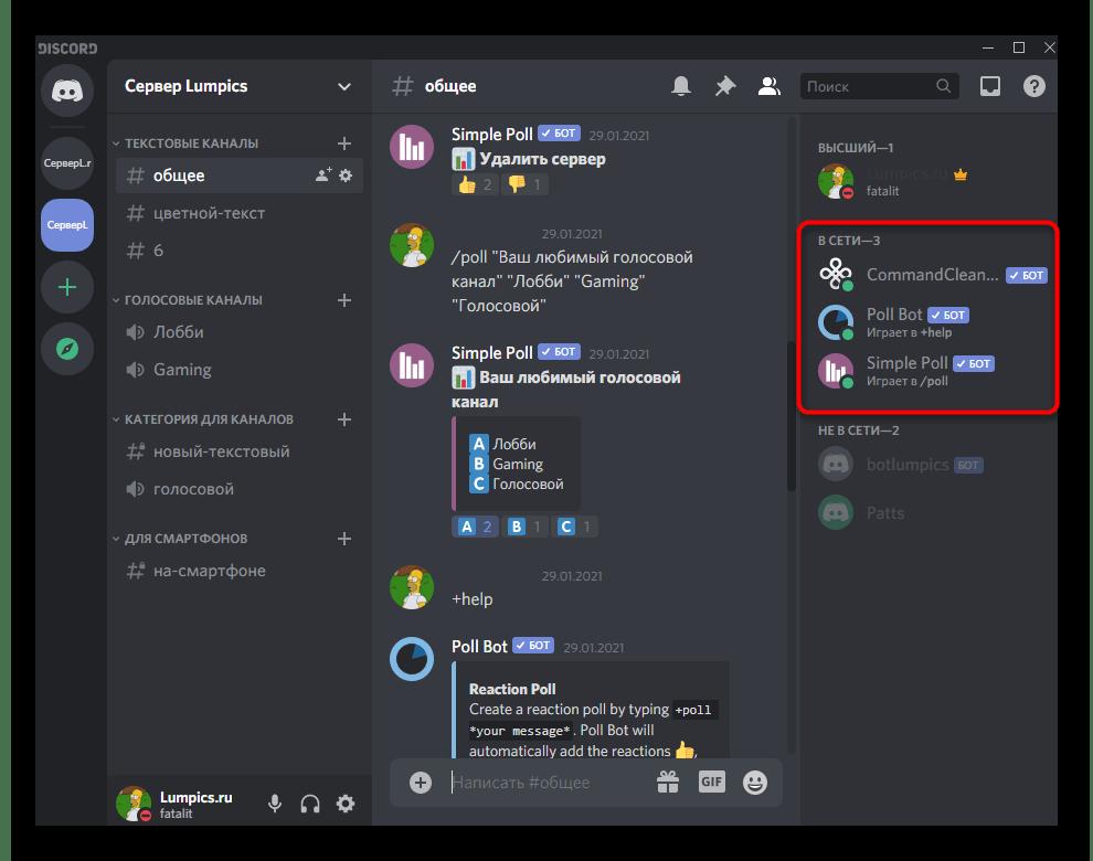 Просмотр списка участников сервера перед настройкой бота в Discord на компьютере