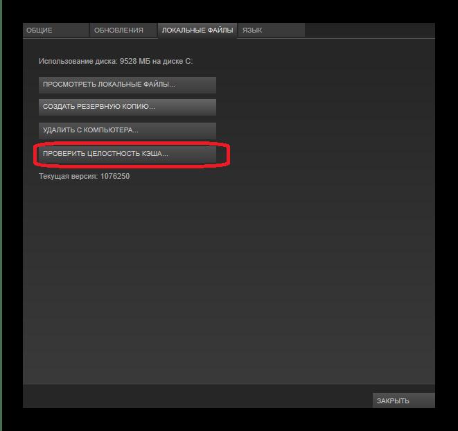 Проверить целостнось кэша игры в Steam, если не удалось обнаружить устройство direct3d