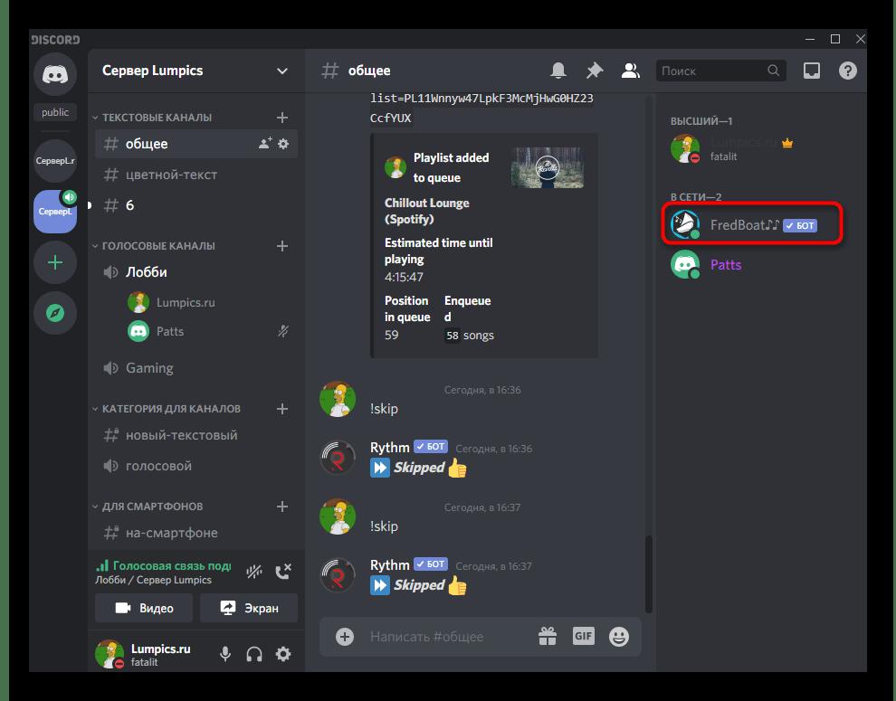Проверка добавления музыкального бота FredBoat на сервере в Discord на компьютере