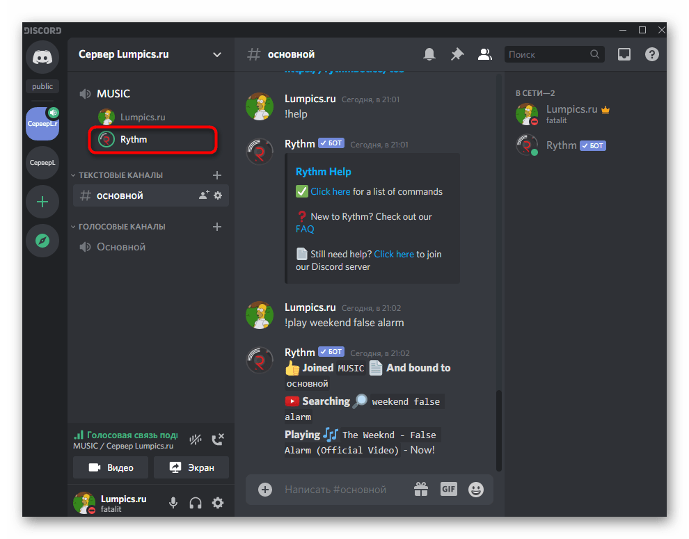 Проверка добавленного на канал музыкального бота при трансляции музыки в Discord на компьютере