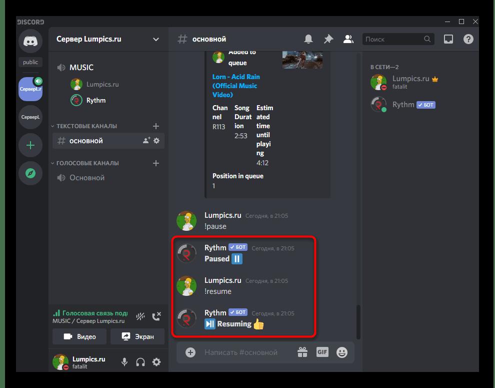 Проверка других команд управления музыкальным ботом на сервере в Discord на компьютере