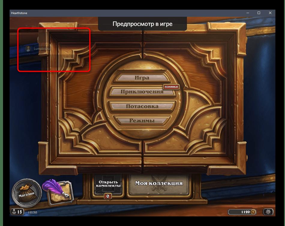 Проверка отображения игрового оверлея для решения проблемы с отображением оверлея в Discord на компьютере