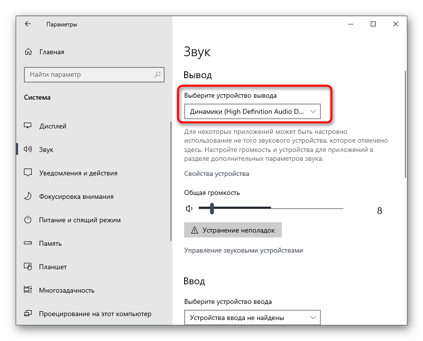 Проверка текущего устройства вывода в Параметрах при настройке звука в Discord на компьютере