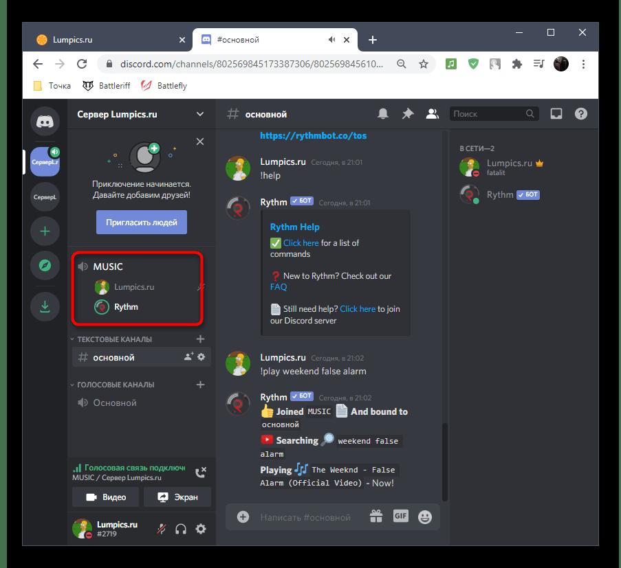 Проверка воспроизведения музыки через другой аккаунт на сервере в Discord на компьютере