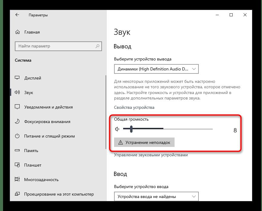 Проверка воспроизведения устройства вывода при его настройке в Discord на компьютере