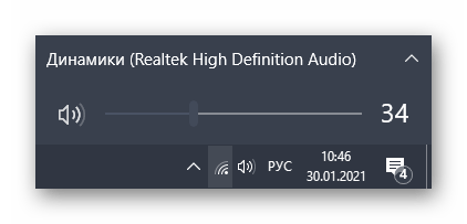 Проверка звука в операционной системе для решения проблем со слышимостью собеседника в Discord на компьютере
