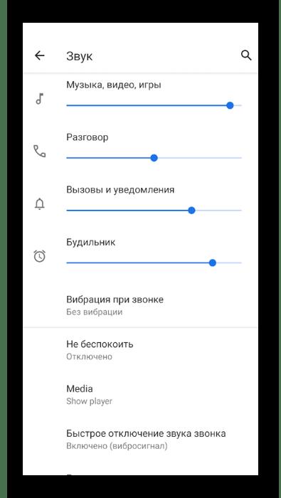 Проверка звуков в системе для решения проблем со слышимостью в мобильном приложении Discord