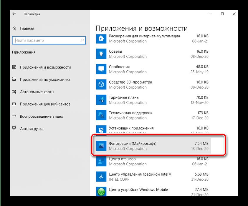Пункт проблемного приложения для устранения ошибки «Сбой при удалённом вызове процедуры» в Windows 10