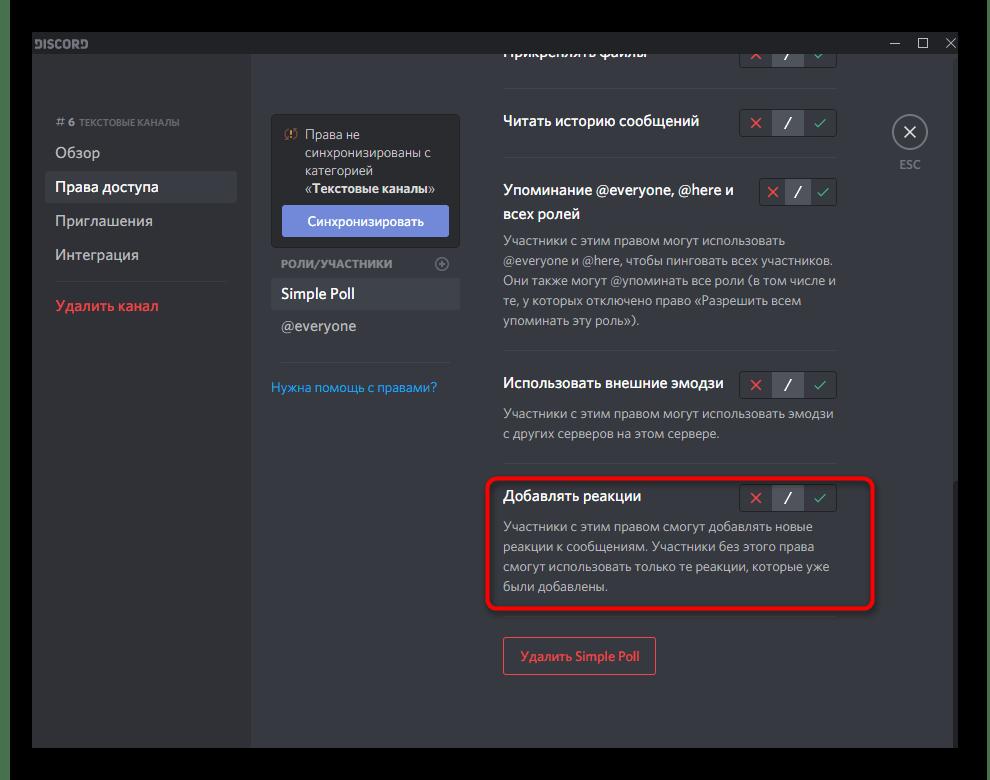 Разрешение на использование реакций для бота Simple Poll в Discord на компьютере