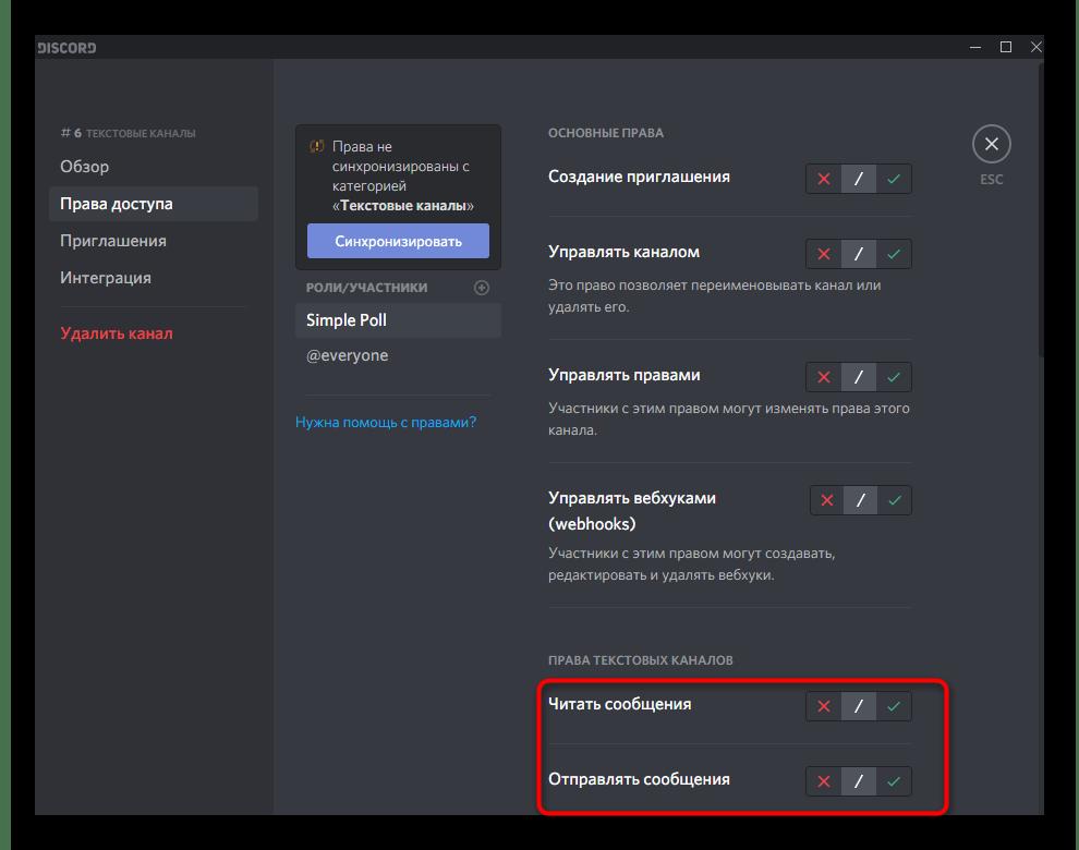Разрешение на отправку сообщений ботом Simple Poll в Discord на компьютере