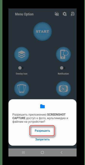 Разрешение ScreenshotEasy доступа к файлам на Samsung A21s