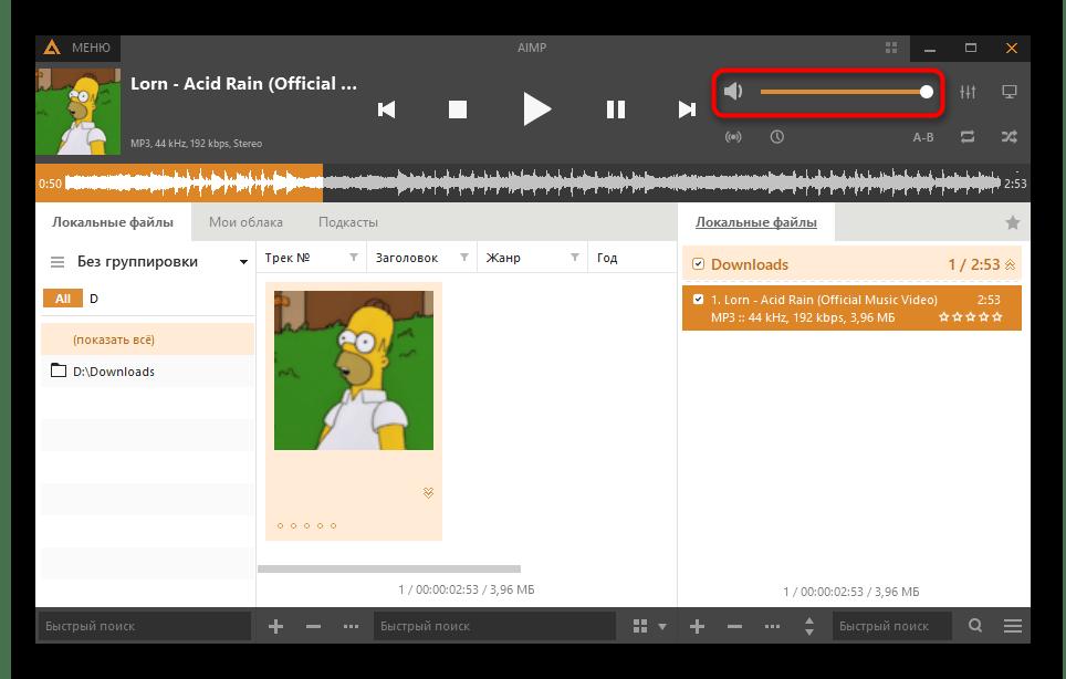 Регулировка громкости в плеере при использовании Virtual Audio Cable для трансляции музыки в Discord