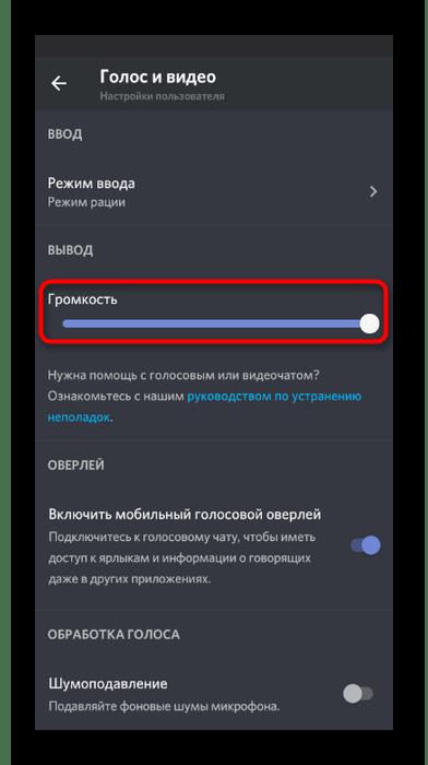 Регулировка громкости в приложении для решения проблем со слышимостью в мобильном приложении Discord