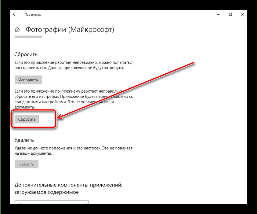 Сброс проблемного приложения для устранения ошибки «Сбой при удалённом вызове процедуры» в Windows 10