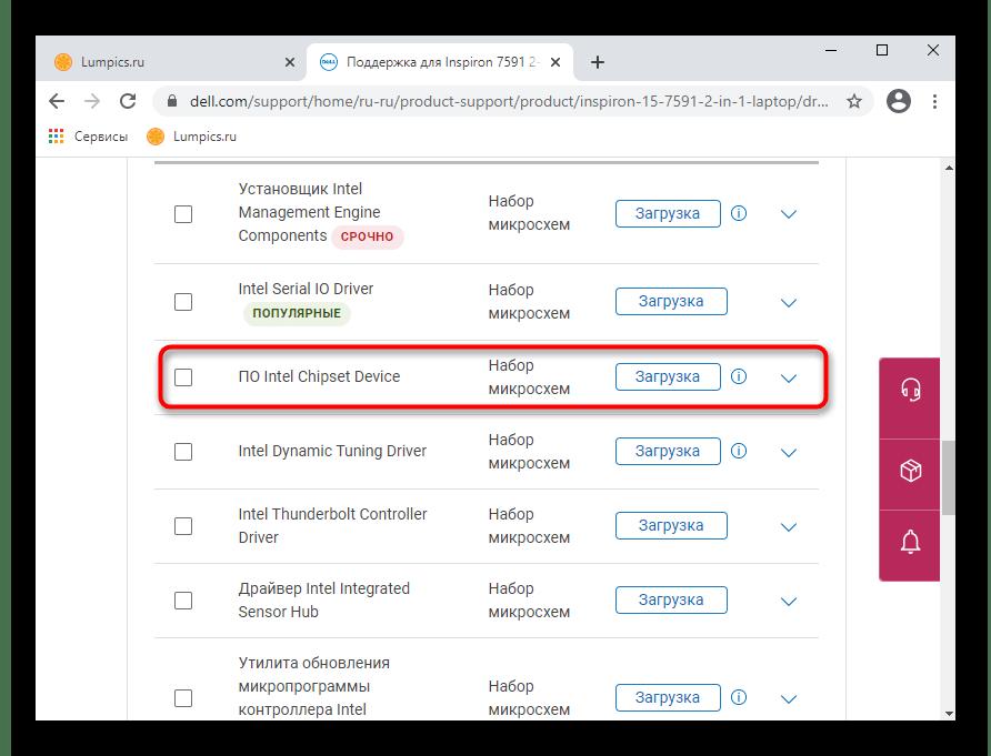 Скачивание драйвера чипсета с официального сайта Dell для выбранной модели ноутбука