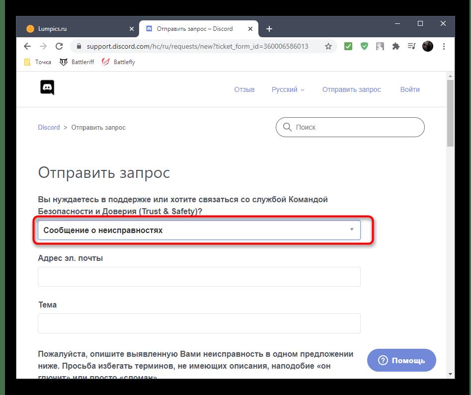 Составление обращения в службу поддержки для решения проблемы с бесконечным подключением к RTC в Discord