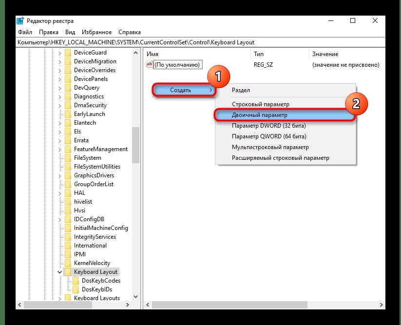 Создание Двоичного параметра в Редакторе реестра для отключения клавиши Windows