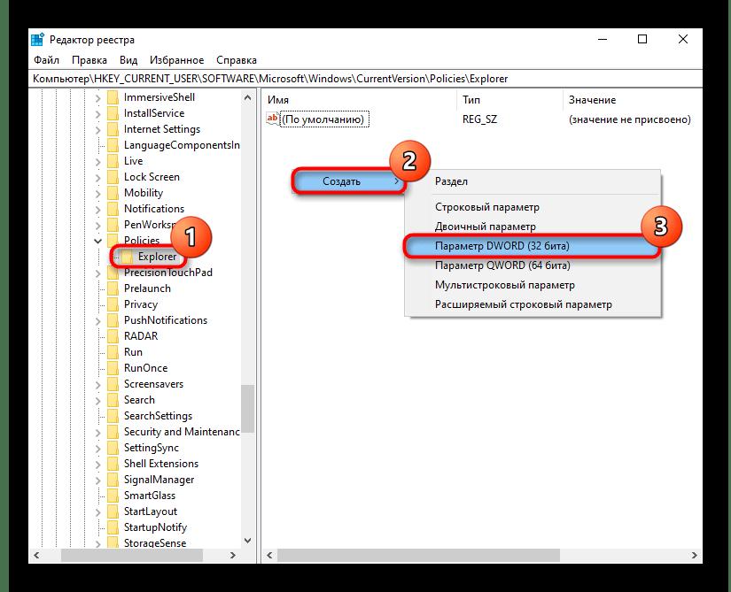 Создание Параметра DWORD 32 бита в Редакторе реестра для отключения сочетаний с клавишей Windows
