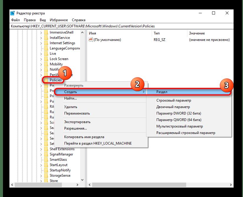Создание раздела в Редакторе реестра для отключения сочетаний с клавишей Windows