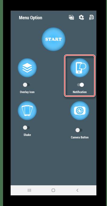 Создание скриншота из области уведомлений в SE на Samsung A21s