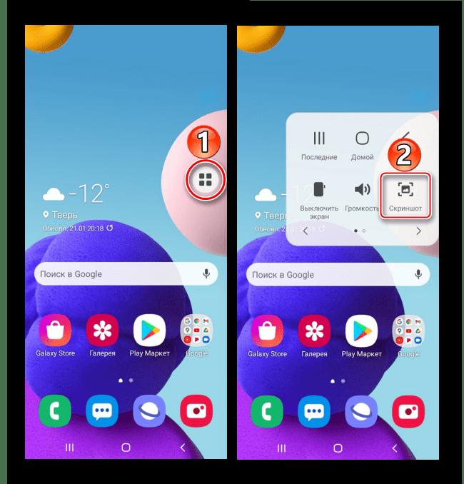 Создание скриншота с помощью дополнительного меню на Samsung A21s
