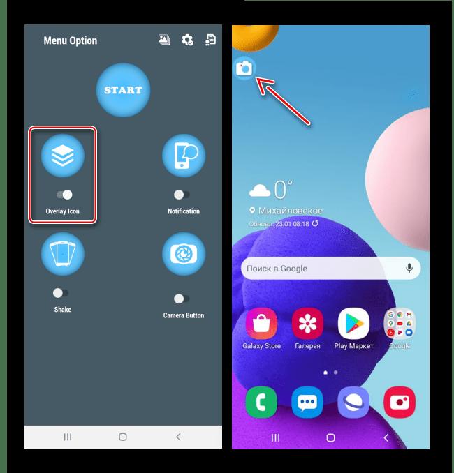 Создание скриншота с помощью плавающей кнопки в SE на Samsung A21s