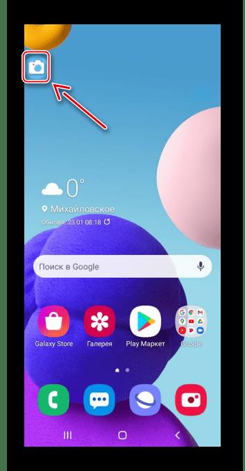 Создание скриншота с помощью SE на Samsung A21s