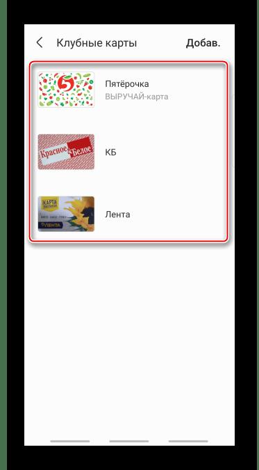 Список импортированных клубных карт в Samsung Pay