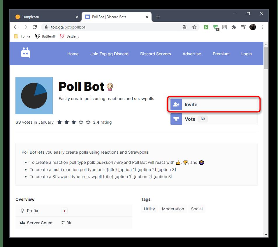 Страница для добавления бота опроса Poll Bot в Discord на компьютере