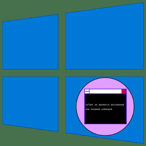 «telnet не является внутренней или внешней командой» в windows 10