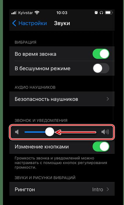 Убавить звук звонков и уведомлений в настройках на iPhone