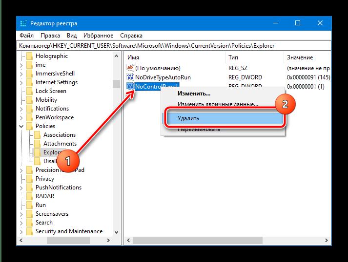 Удаление параметра для устранения ошибки «Операция отменена вследствие действующих ограничений»