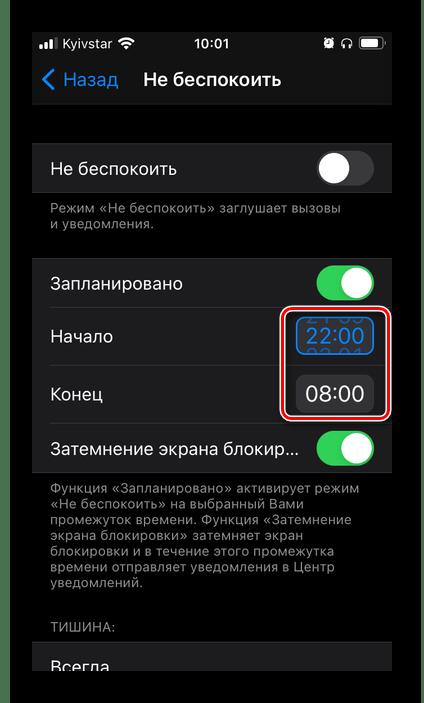 Указание времени начала и конца режима Не беспокоить в настройках на iPhone