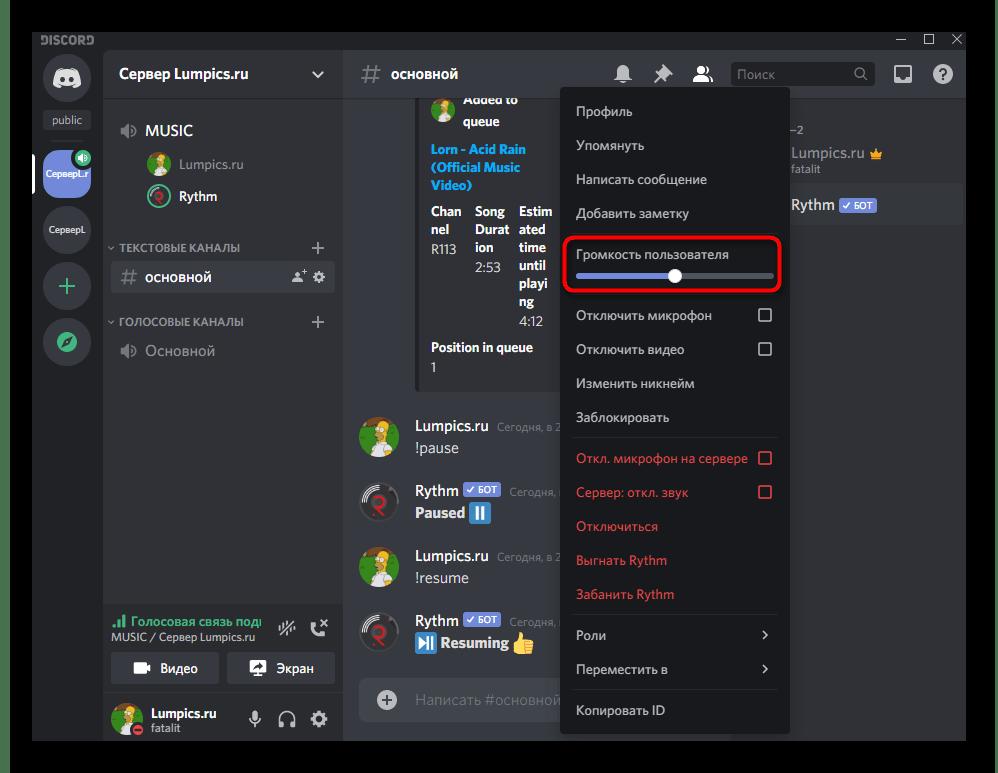 Управление громкостью музыкального бота через список участников сервера в Discord на компьютере